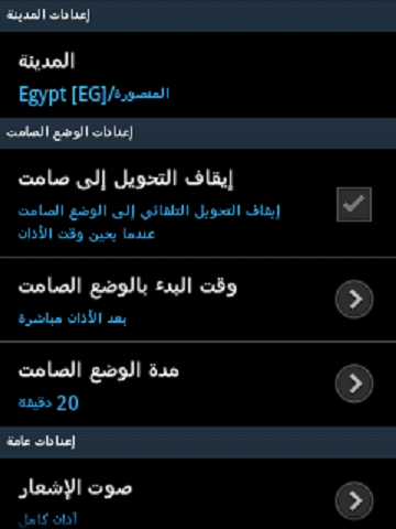Muezzin_New 2.1 screenshots 4