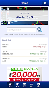 StockAlert - PriceNotification- screenshot thumbnail