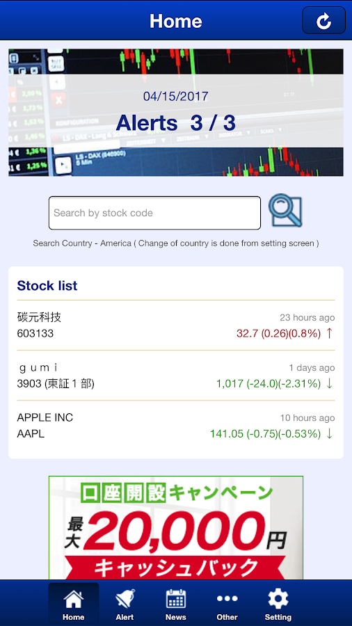 StockAlert - PriceNotification- screenshot