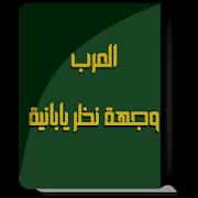 Download App كتاب العرب وجهة نظر يابانية - نوبواكي نوتوهارا