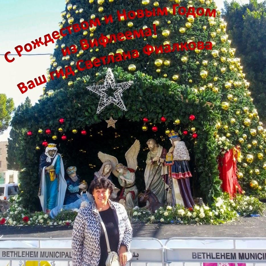 С Рождеством на Святой Земле в Вифлееме!