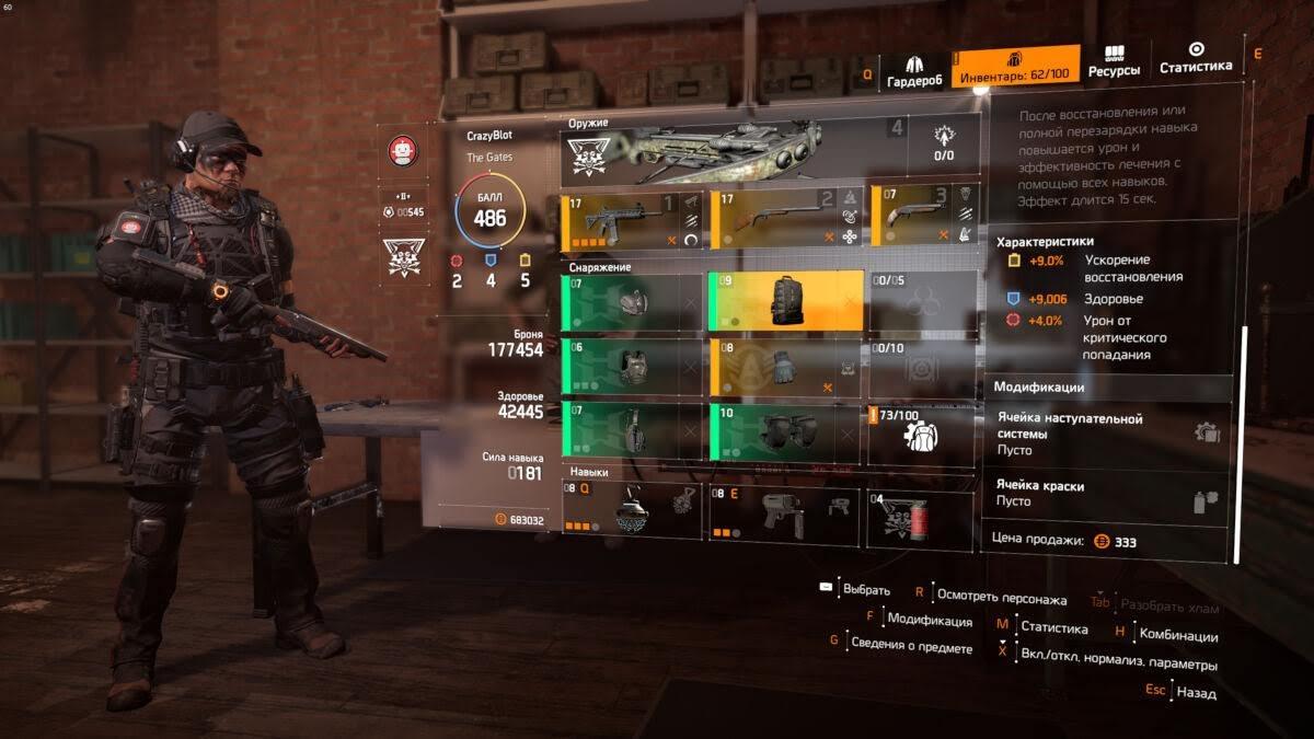 Пример интерфейса из Division 2