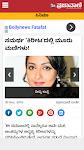 screenshot of Kannada News-ಕನ್ನಡ ನ್ಯೂಸ್-live