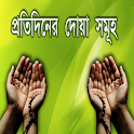 Daily Bangla Dua - Bangla Dua with Meaning icon