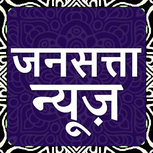 Jansatta Hindi News