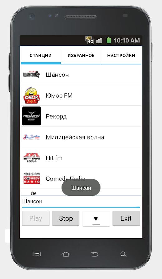 fm диапазон радиостанции москва:
