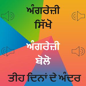 Learn English in Punjabi -Speak Punjabi to English 7 0 latest apk