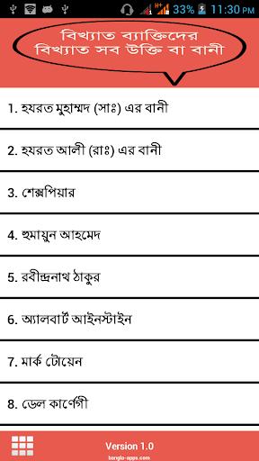 উক্তি - Bangla Quotation