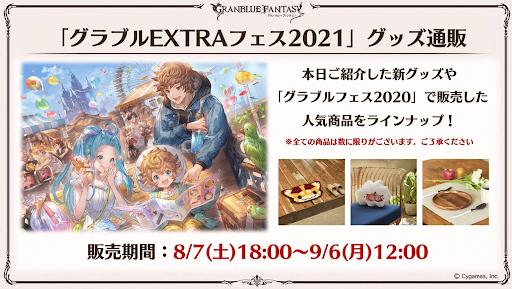 スクリーンショット 2021-08-07 21.06.42