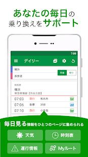 乗換NAVITIME Tokyo Japan - náhled