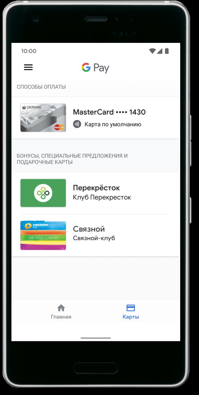 Google Pay App Sample Interface 2