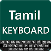Tamil Keyboard (Tamil Typing)