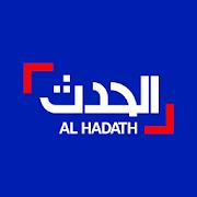 الحدث - Al Hadath
