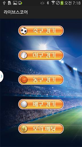 玩免費運動APP|下載올픽스터 - 라이브스코어 app不用錢|硬是要APP