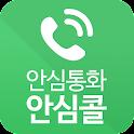 안심번호-안심콜 (평생무료)