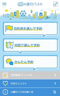 AI Bus™ (Yokohama) for PC-Windows 7,8,10 and Mac apk screenshot 1