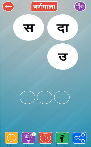 Varnmala (वर्णमाला) - Hindi Word Puzzle Game! screenshot 2