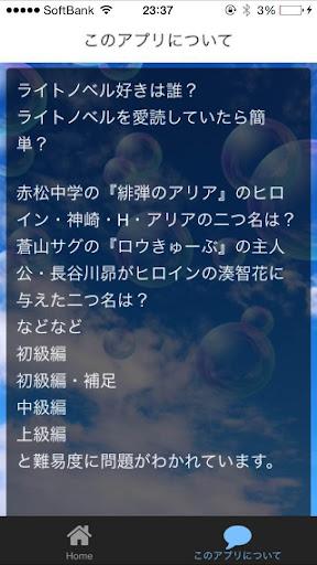 玩免費娛樂APP 下載とあるラノベ検定 app不用錢 硬是要APP