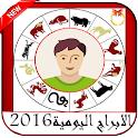 الابراج اليومية 2016 icon