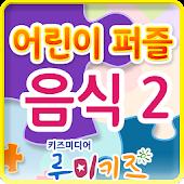 루미키즈 : 어린이 퍼즐 음식2
