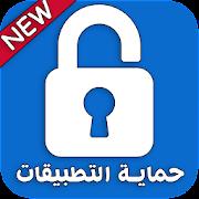 برنامج قفل تطبيقات الهاتف بكلمة سر