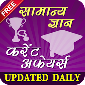 GK in Hindi Offline : General Knowledge App