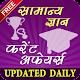 GK in Hindi 2018 : General Knowledge Quiz (app)