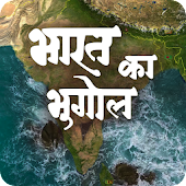 Indian Geography Hindi