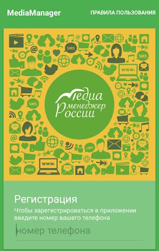 Премия «Медиа-менеджер России»