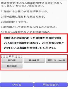 弁理士試験 過去問 - náhled