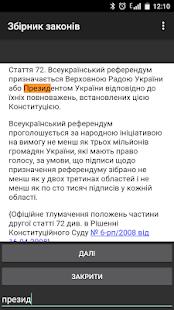 Законодавство України - náhled