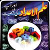 Ilm ul Aadaad (Numerology)