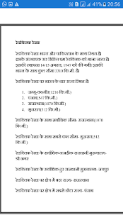 Rajasthan Geography Notes - náhled