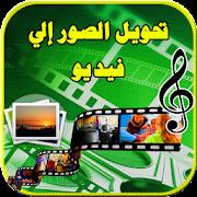 App تحويل صور إلى فيديو بالموسيقى APK for Windows Phone