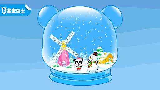 梦幻水晶球 -宝宝巴士