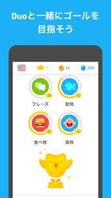 Duolingo   英語を無料で学ぼうのおすすめ画像5