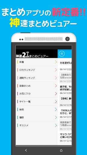 神速2chまとめ-史上最速・最強の2ちゃんねるまとめアプリ