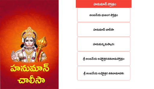 Hanuman chalisa in telugu to read | Hanuman chalisa in telugu  2019