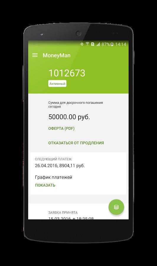 микро займы в деньге онлайн на яндекс