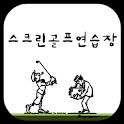 스카이골프연습장(양천구신원로) icon