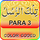 Color coded Para 3 - Juz' 3 for PC-Windows 7,8,10 and Mac