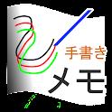 簡易手書きメモ icon
