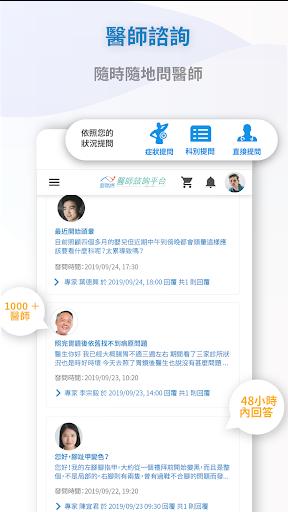醫聯網 screenshot 4