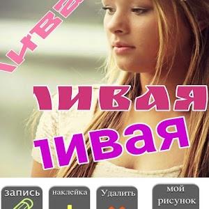 текст на фото на русском