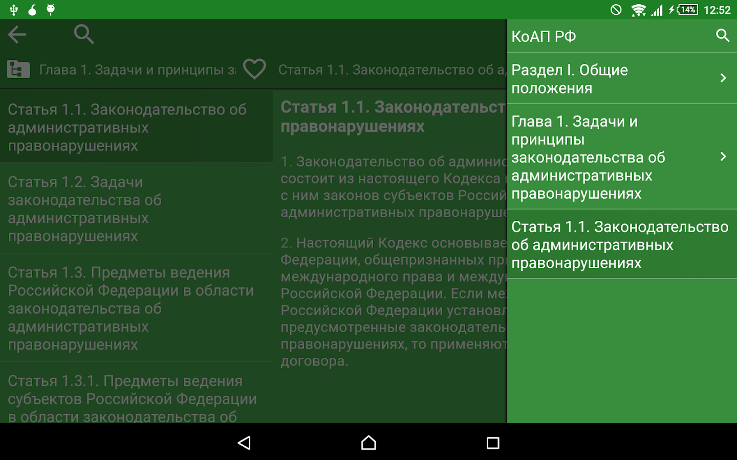 Administrative Offences CodeRU- screenshot