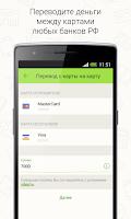 Screenshot of Пэй-ап.Платежи