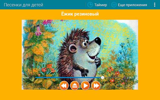 【免費音樂App】Песни для детей-APP點子