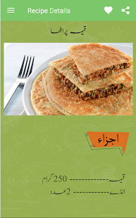 Pakistani Food Recipes By Zubaida Tariq In Urdu