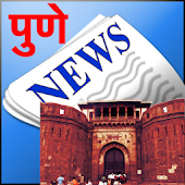 Pune News : Pune Newspapers