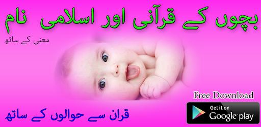 Muslim Baby Names/Islamic Names For Girls/Boy Urdu - Apps on